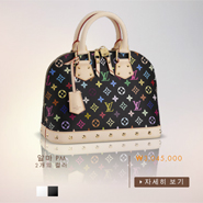 Louis Vuitton's Korean site
