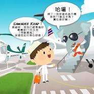 Peninsula Hong Kong comic