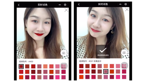 Armani Beauty WeChat VR Screenshot